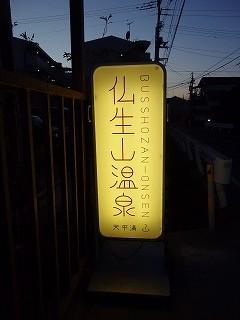 仏生山温泉